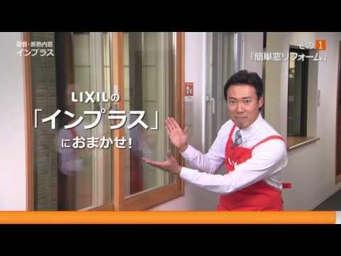 LIXIL「インプラス」紹介動画