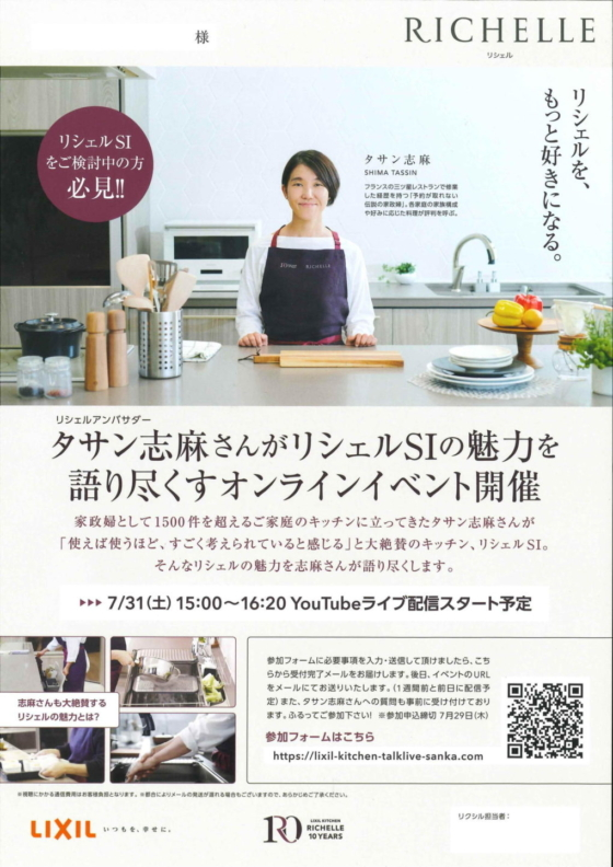 伝説の家政婦『タサン志麻さんオンラインイベント』受付開始